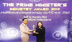 The Prime Minister's industry Award 2019